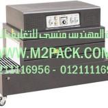 سلسلة ماكينات تغليف الشرينك الحراري موديل m2pack.com BS25 II التى نقدمها نحن شركة المهندس منسي للتغليف الحديث – ام تو باك