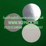طبة رقاقة الألمونيوم موديل m2pack.com PET BP-320T نحن شركة المهندس منسي لتوريد جميع مستلزمات التغليف الحديث من مواد التعبئة و التغليف والصناعات الهندسيه – ام تو باك
