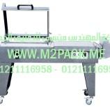 ماكينة اللحام اليدوية النوع L موديل FQL450B m2pack.com التى نقدمها نحن شركة المهندس منسي للصناعات الهندسيه و توريد جميع مستلزمات التغليف الحديث – ام تو باك