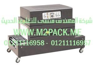 ماكينة التغليف بالشيرينك الحراري موديل m2pack.com BS-A400 التى نقدمها نحن شركة المهندس منسي للصناعات الهندسيه و توريد جميع مستلزمات التغليف الحديث - ام تو باك