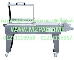 ماكينة اللحام اليدوية النوع L موديل FQL450B m2pack.com التى نقدمها نحن شركة المهندس منسي للصناعات الهندسيه و توريد جميع مستلزمات التغليف الحديث - ام تو باك