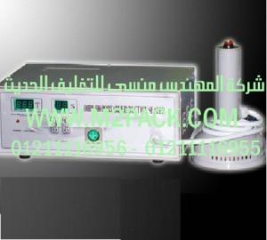 ماكينة لحام الغطاء الطبة بالأندكشن موديل m2pack.com 500 نحن مجموعة شركات المهندس منسي للتغليف الحديث و الصناعات الهندسيه - ام تو باك